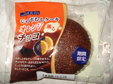 kimuraya-jumbo-mushi-cake-orange-choco2.jpg