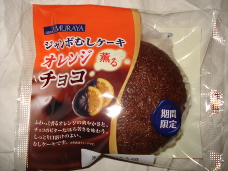 kimuraya-jumbo-mushi-cake-orange-choco1.jpg